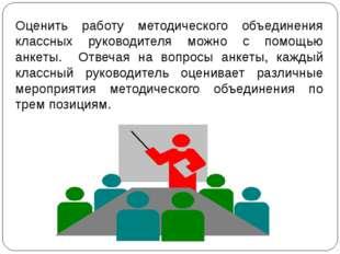 Оценить работу методического объединения классных руководителя можно с помощь