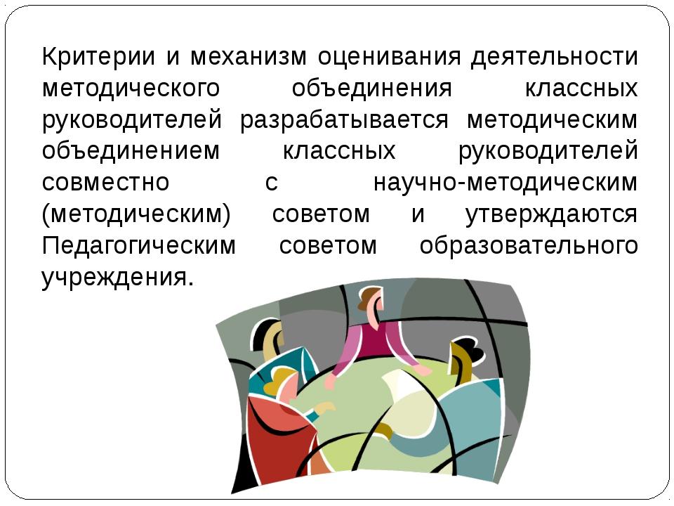 Критерии и механизм оценивания деятельности методического объединения классны...