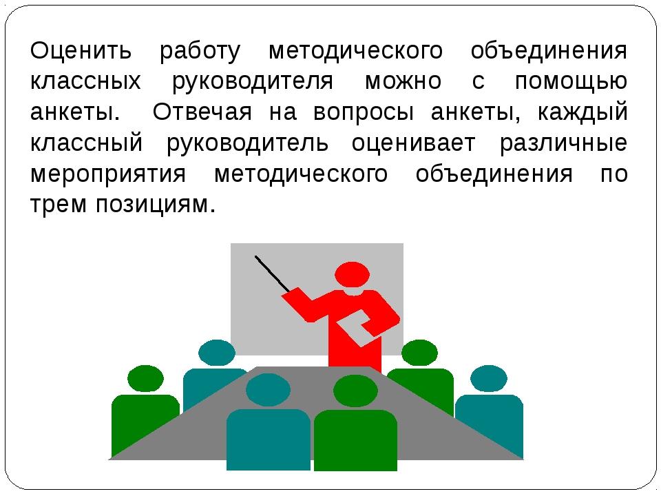 Оценить работу методического объединения классных руководителя можно с помощь...