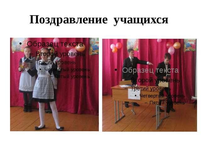 Поздравление учащихся