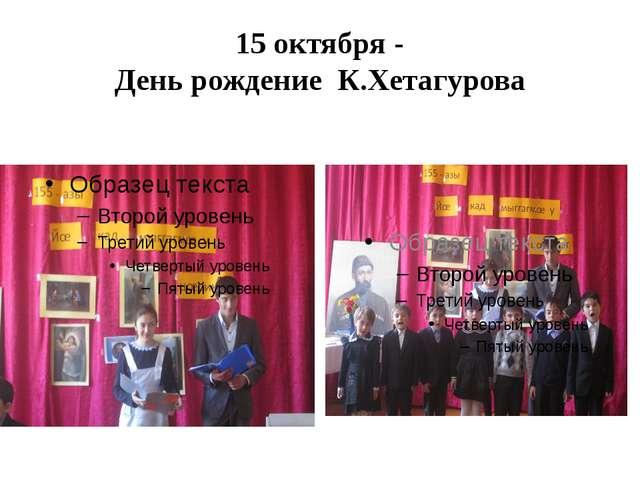 15 октября - День рождение К.Хетагурова
