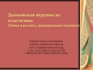 Дымковская игрушка из пластилина (Лепка и роспись, декорирование игрушки) Ков