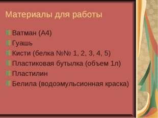 Материалы для работы Ватман (А4) Гуашь Кисти (белка №№ 1, 2, 3, 4, 5) Пластик