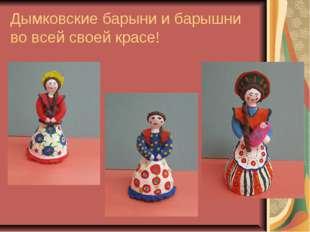 Дымковские барыни и барышни во всей своей красе!
