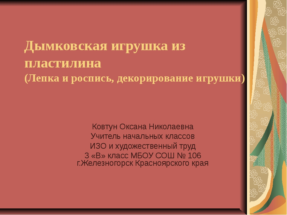 Дымковская игрушка из пластилина (Лепка и роспись, декорирование игрушки) Ков...