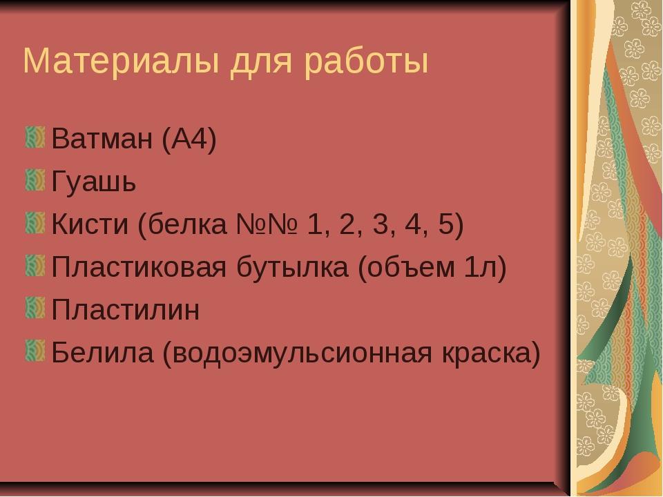 Материалы для работы Ватман (А4) Гуашь Кисти (белка №№ 1, 2, 3, 4, 5) Пластик...