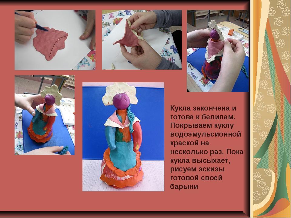 Кукла закончена и готова к белилам. Покрываем куклу водоэмульсионной краской...