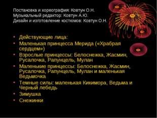 Постановка и хореография: Ковтун О.Н. Музыкальный редактор: Ковтун А.Ю. Дизай