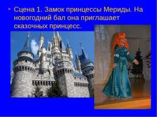 Сцена 1. Замок принцессы Мериды. На новогодний бал она приглашает сказочных п