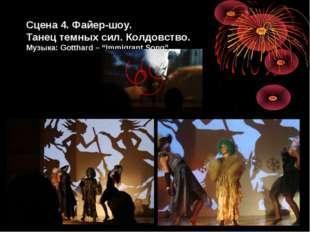"Сцена 4. Файер-шоу. Танец темных сил. Колдовство. Музыка: Gotthard – ""Immigra"