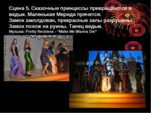 Сцена 5. Сказочные принцессы превращаются в ведьм. Маленькая Мерида прячется.