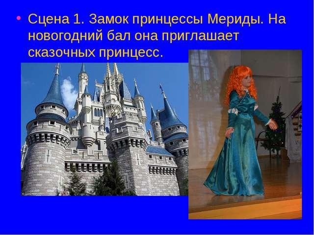 Сцена 1. Замок принцессы Мериды. На новогодний бал она приглашает сказочных п...