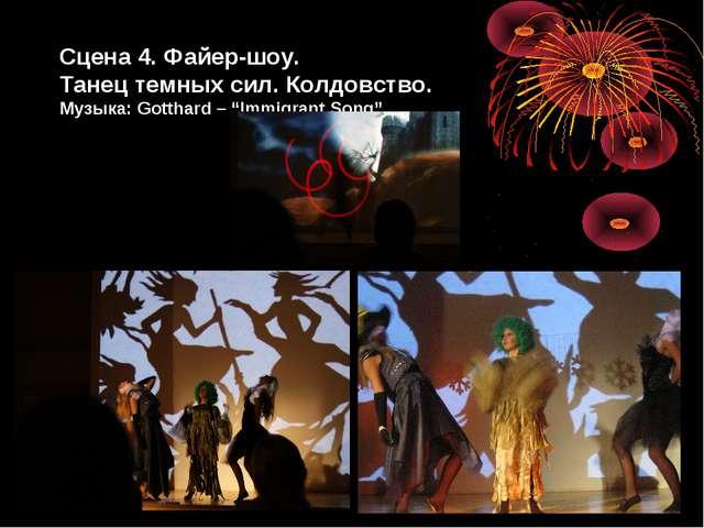 "Сцена 4. Файер-шоу. Танец темных сил. Колдовство. Музыка: Gotthard – ""Immigra..."