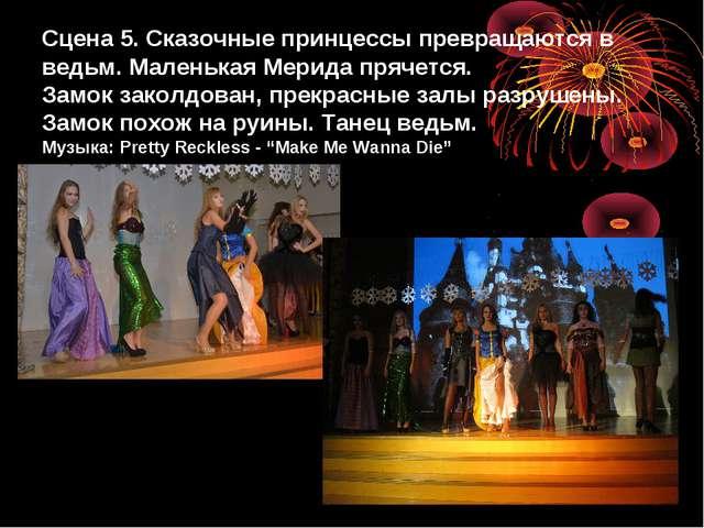 Сцена 5. Сказочные принцессы превращаются в ведьм. Маленькая Мерида прячется....