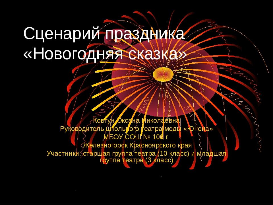 Сценарий праздника «Новогодняя сказка» Ковтун Оксана Николаевна Руководитель...