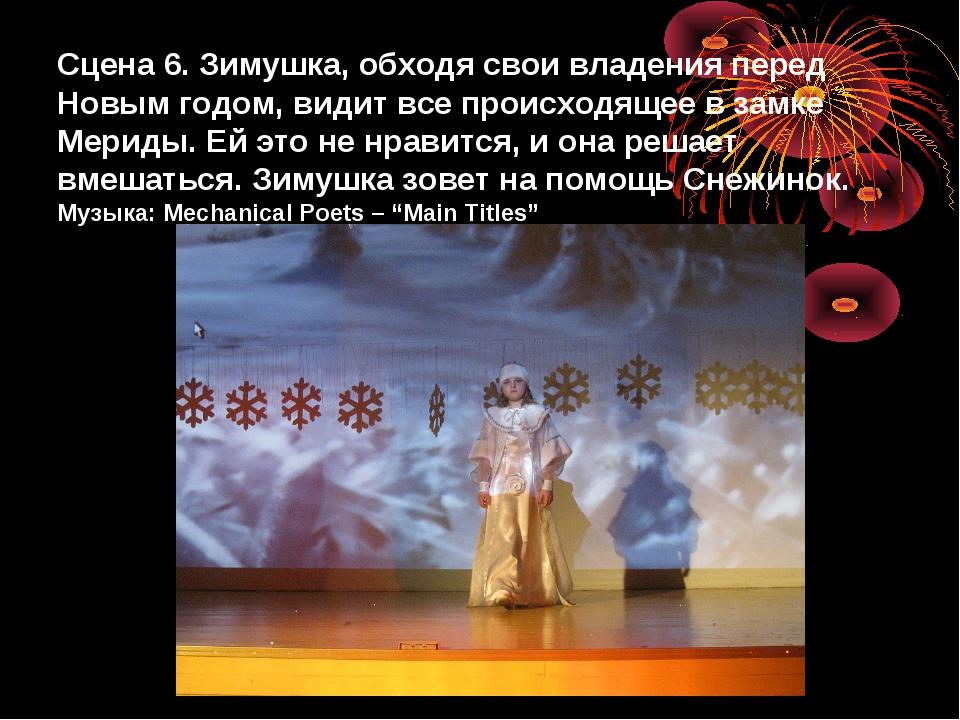 Сцена 6. Зимушка, обходя свои владения перед Новым годом, видит все происходя...