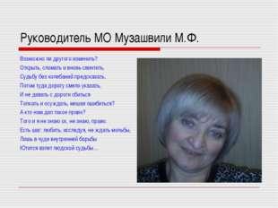 Руководитель МО Музашвили М.Ф. Возможно ли другого изменить? Открыть, сломать