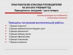 ПЛАН РАБОТЫ МО КЛАССНЫХ РУКОВОДИТЕЛЕЙ НА 2014-2015 УЧЕБНЫЙ ГОД Периодичность