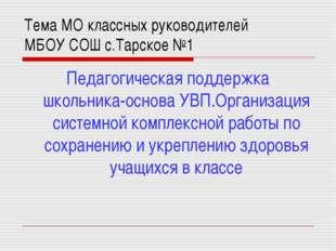 Тема МО классных руководителей МБОУ СОШ с.Тарское №1 Педагогическая поддержка