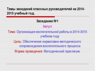 Темы заседаний классных руководителей на 2014-2015 учебный год. Заседание №1
