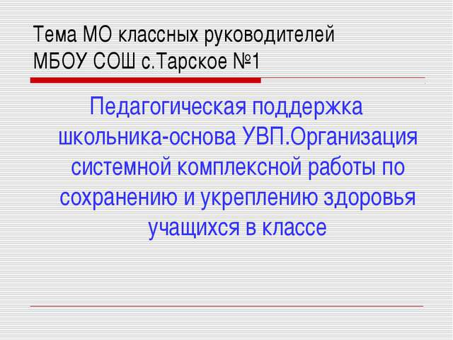 Тема МО классных руководителей МБОУ СОШ с.Тарское №1 Педагогическая поддержка...
