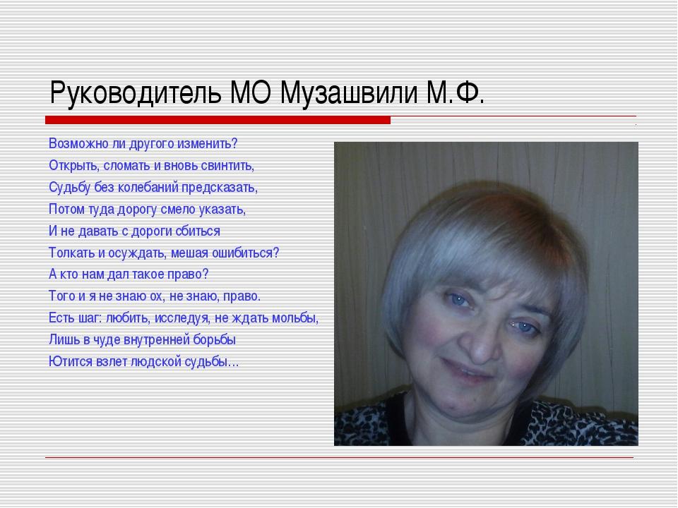 Руководитель МО Музашвили М.Ф. Возможно ли другого изменить? Открыть, сломать...