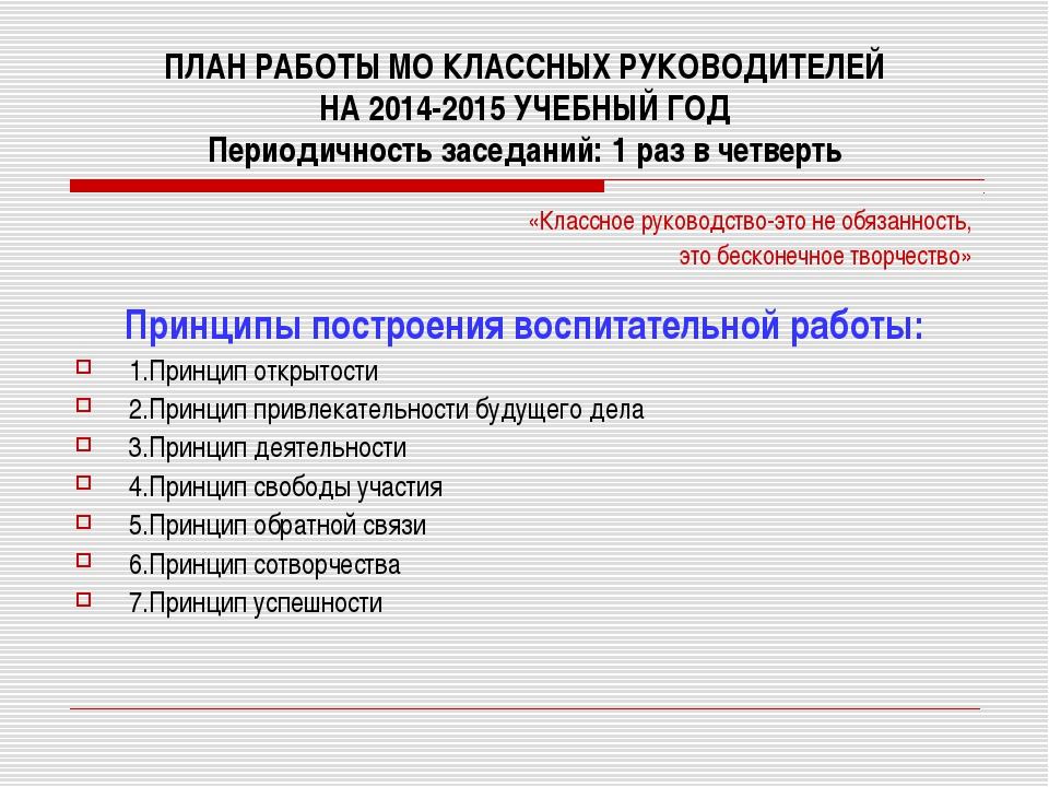ПЛАН РАБОТЫ МО КЛАССНЫХ РУКОВОДИТЕЛЕЙ НА 2014-2015 УЧЕБНЫЙ ГОД Периодичность...