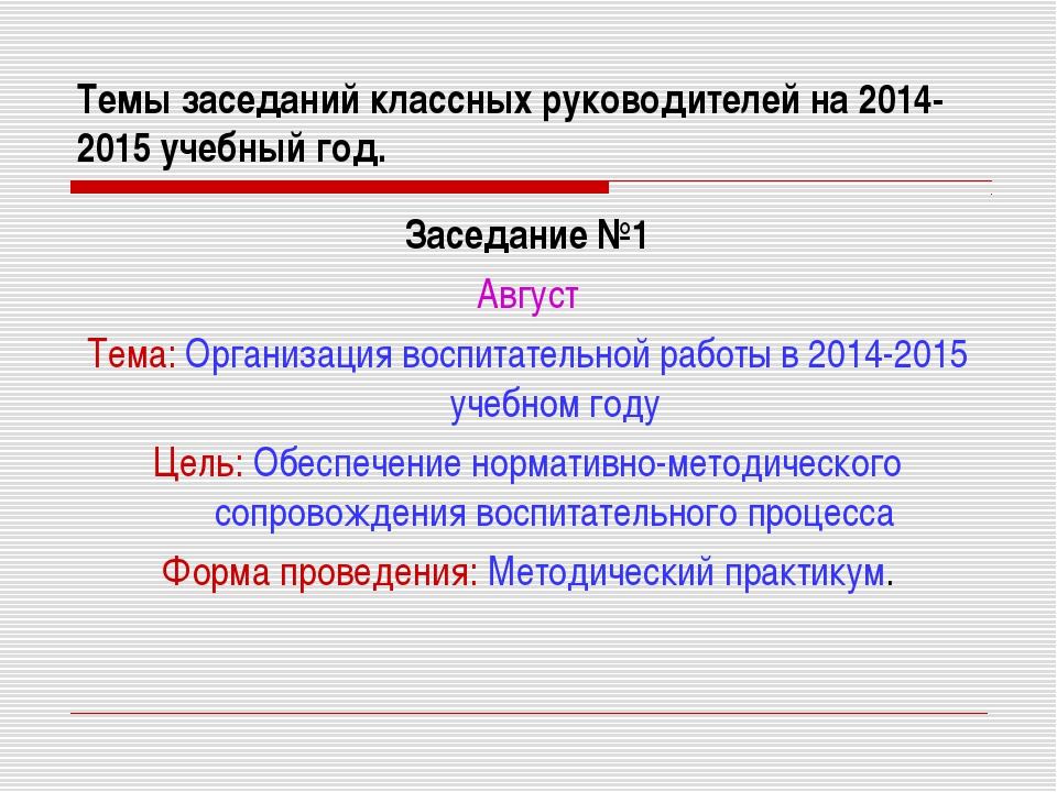 Темы заседаний классных руководителей на 2014-2015 учебный год. Заседание №1...