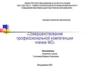 МИНИСТЕРСТВО ОБРАЗОВАНИЯ И НАУКИ РСО-АЛАНИЯ ГБОУ ДПО (ПК) С «СЕВЕРО-ОСЕТИНСК