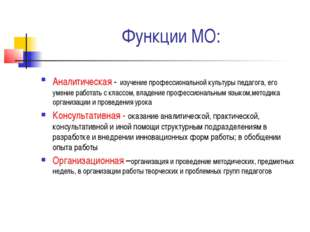 Функции МО: Аналитическая - изучение профессиональной культуры педагога, его