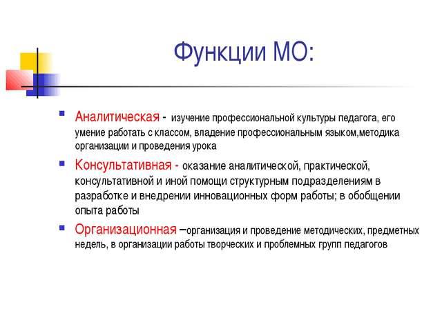 Функции МО: Аналитическая - изучение профессиональной культуры педагога, его...