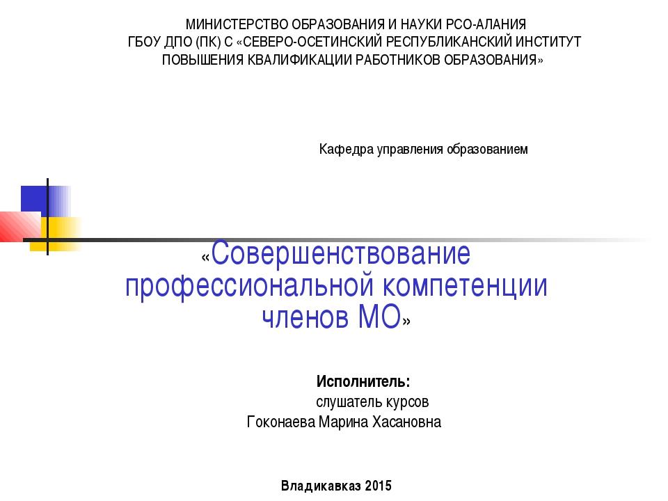 МИНИСТЕРСТВО ОБРАЗОВАНИЯ И НАУКИ РСО-АЛАНИЯ ГБОУ ДПО (ПК) С «СЕВЕРО-ОСЕТИНСК...