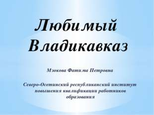 Мзокова Фатима Петровна Северо-Осетинский республиканский институт повышения