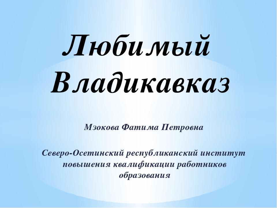 Мзокова Фатима Петровна Северо-Осетинский республиканский институт повышения...