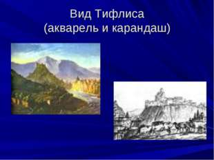 Вид Тифлиса (акварель и карандаш)