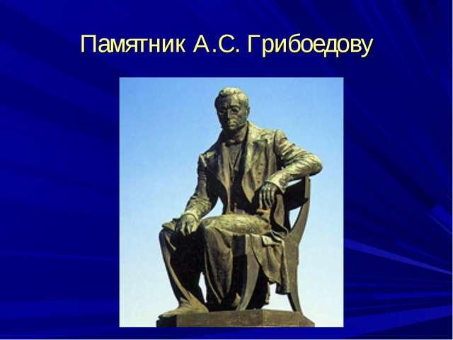 Памятник А.С. Грибоедову
