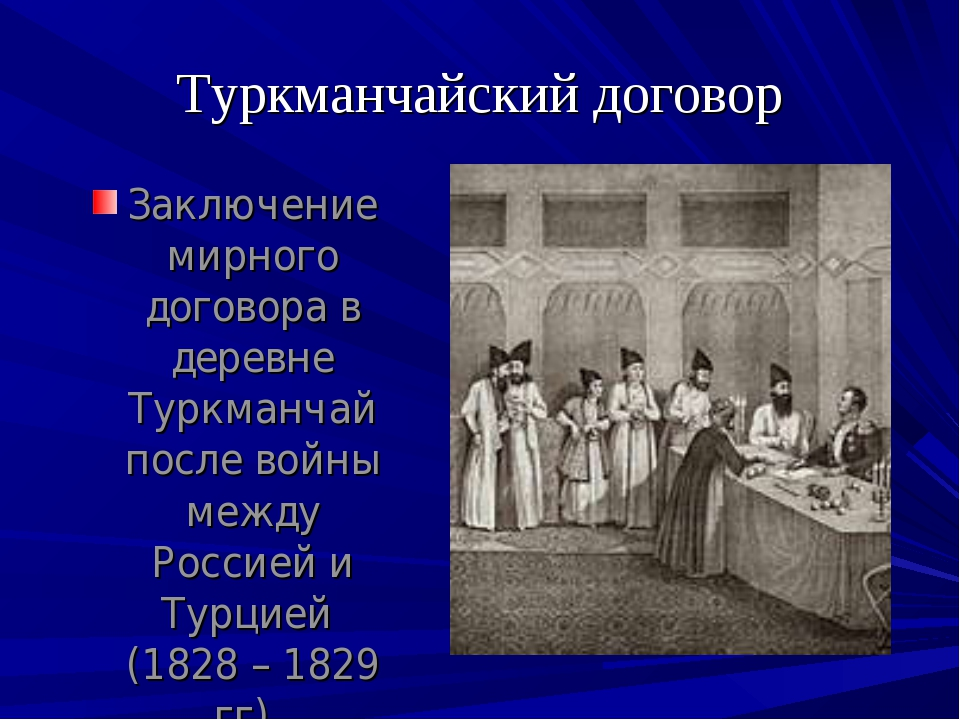 Туркманчайский договор Заключение мирного договора в деревне Туркманчай после...