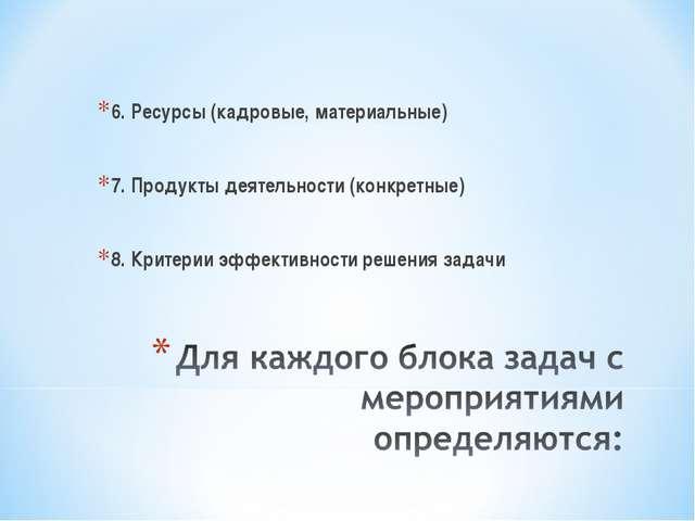 6. Ресурсы (кадровые, материальные) 7. Продукты деятельности (конкретные) 8....