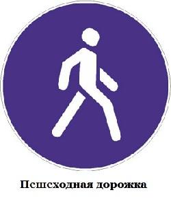 http://gamejulia.ru/images/i/peshehodnaya-dorozhka.jpg