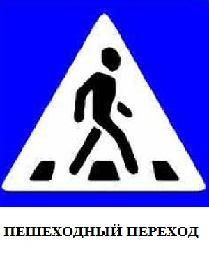 http://gamejulia.ru/images/i/znak-peshehod.jpg