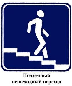 http://gamejulia.ru/images/i/podhemniy-perehod.jpg