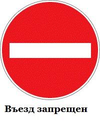 http://gamejulia.ru/images/i/vezd-zapreshchen.jpg