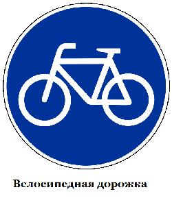 http://gamejulia.ru/images/i/velodorozhka.png