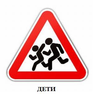 http://gamejulia.ru/images/i/deti.jpg