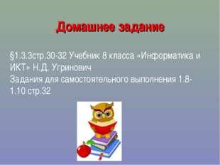 Домашнее задание §1.3.3стр.30-32 Учебник 8 класса «Информатика и ИКТ» Н.Д. Уг
