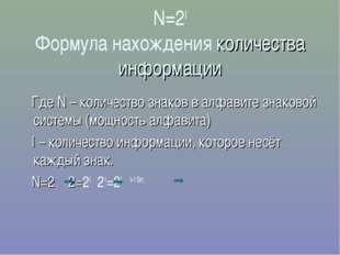 N=2I Формула нахождения количества информации Где N – количество знаков в алф