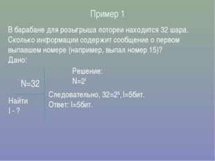Пример 1 В барабане для розыгрыша лотореи находится 32 шара. Сколько информа