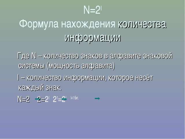 N=2I Формула нахождения количества информации Где N – количество знаков в алф...