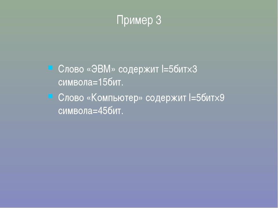 Слово «ЭВМ» содержит I=5бит×3 символа=15бит. Слово «Компьютер» содержит I=5б...