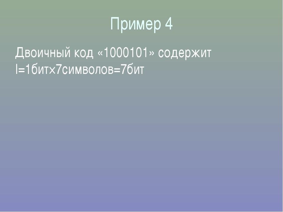 Пример 4 Двоичный код «1000101» содержит I=1бит×7символов=7бит